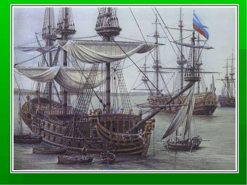 Примечательно и символично для сухопутной России, что русский военно-морской ...