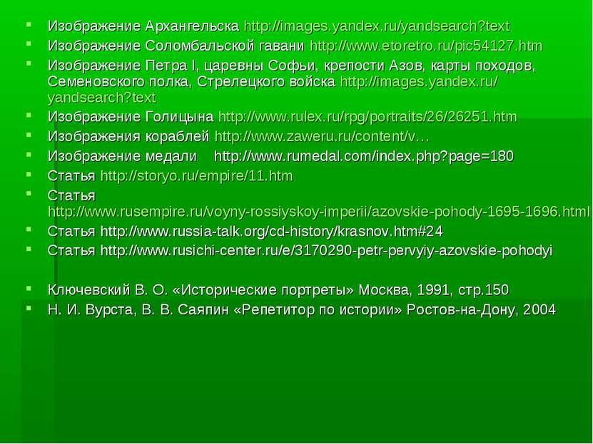 Изображение Архангельска http://images.yandex.ru/yandsearch?text Изображение ...