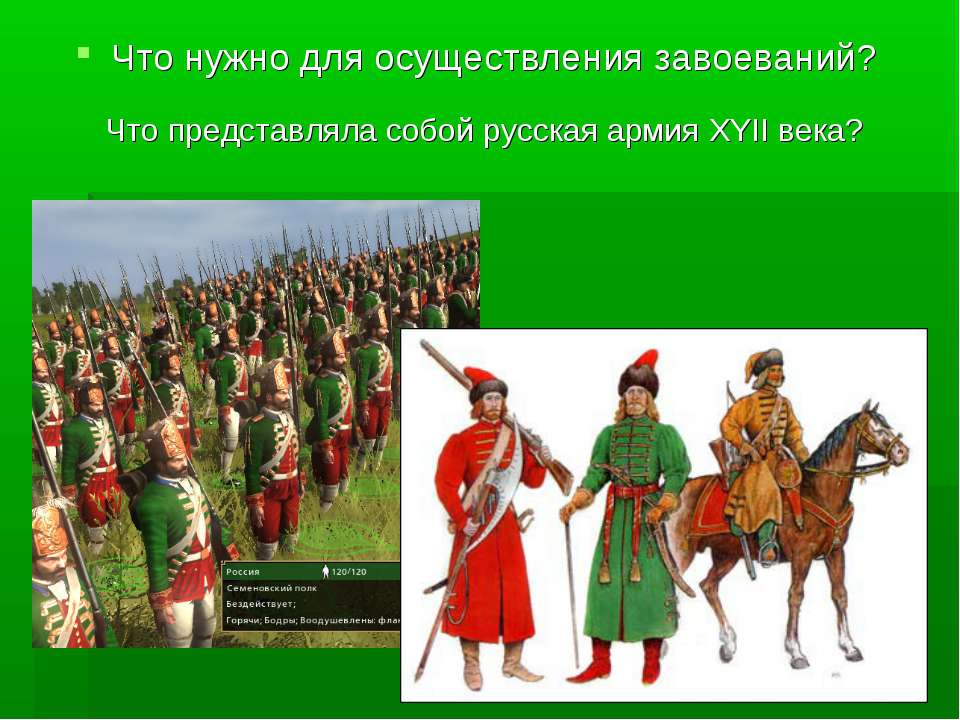 Что нужно для осуществления завоеваний? Что представляла собой русская армия ...