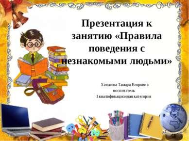 Презентация к занятию «Правила поведения с незнакомыми людьми» Хатькова Тама...