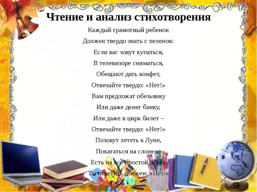 Чтение и анализ стихотворения Каждый грамотный ребенок Должен твердо знать с ...