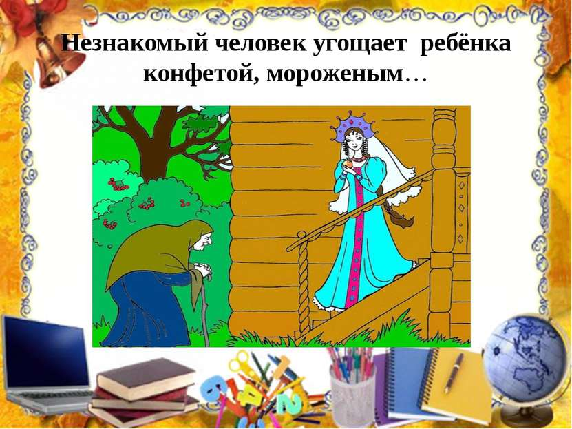 Незнакомый человек угощает ребёнка конфетой, мороженым… Сказка о мёртвой царе...