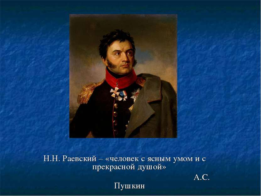 Н.Н. Раевский – «человек с ясным умом и с прекрасной душой» А.С. Пушкин