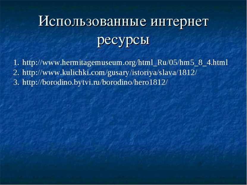 Использованные интернет ресурсы http://www.hermitagemuseum.org/html_Ru/05/hm5...