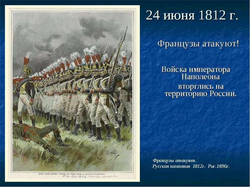 24 июня 1812 г. Французы атакуют! Войска императора Наполеона вторглись на те...