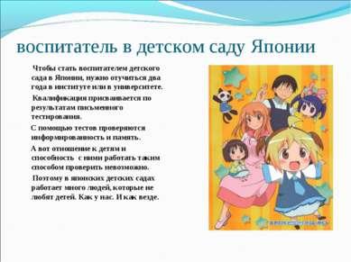 воспитатель в детском саду Японии Чтобы стать воспитателем детского сада в Яп...