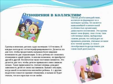 Отношения в коллективе Группы в японских детских садах маленькие: 6-8 человек...