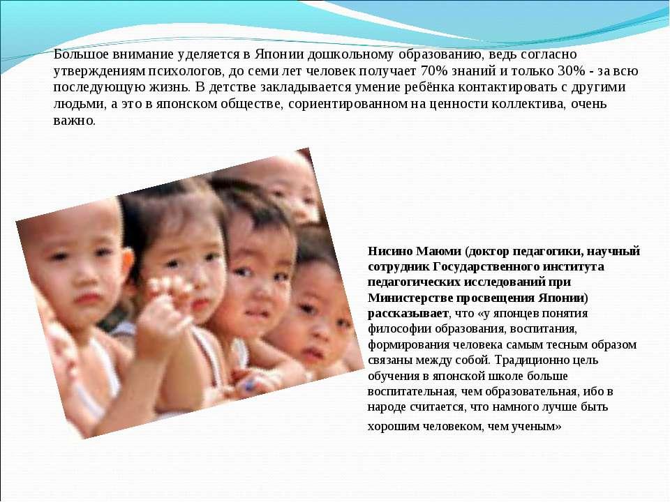 Большое внимание уделяется в Японии дошкольному образованию, ведь согласно ут...