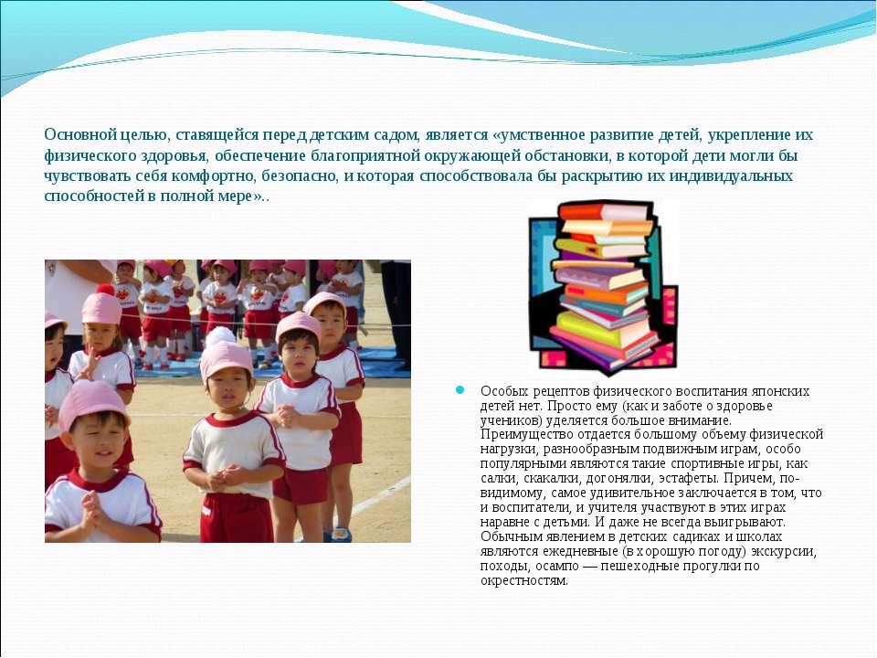 Основной целью, ставящейся перед детским садом, является «умственное развитие...