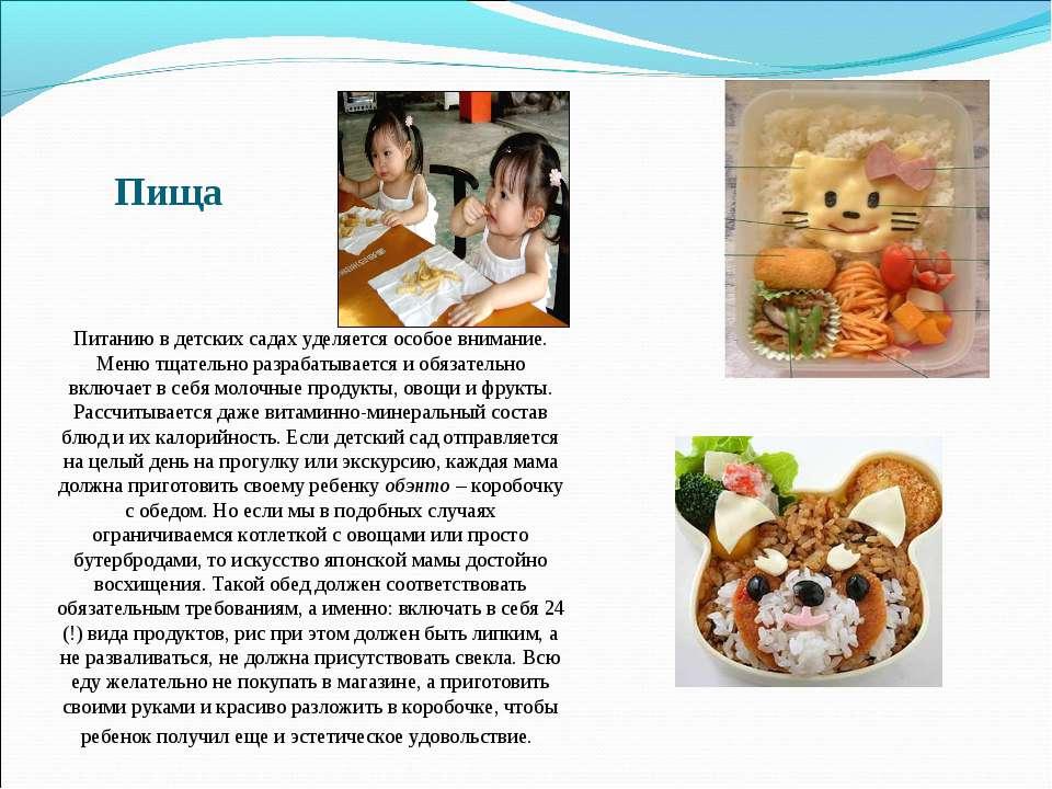 Пища Питанию в детских садах уделяется особое внимание. Меню тщательно разраб...