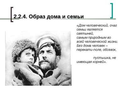 2.2.4. Образ дома и семьи «Дом человеческий, очаг семьи является святыней, са...