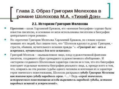 Глава 2. Образ Григория Мелехова в романе Шолохова М.А. «Тихий Дон» 2.1. Исто...