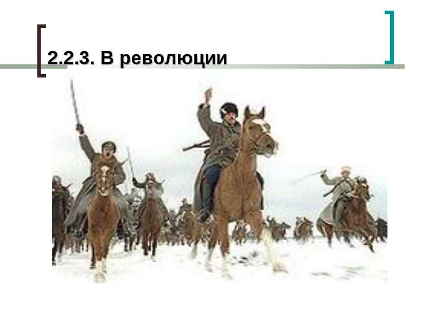 2.2.3. В революции