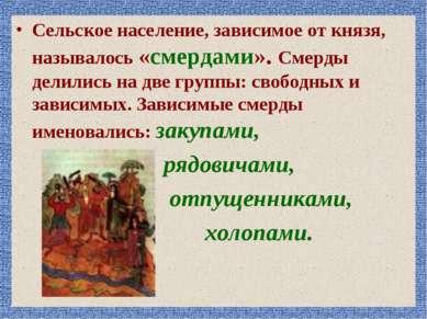 Сельское население, зависимое от князя, называлось «смердами». Смерды делилис...