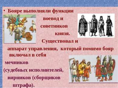 Бояре выполняли функции воевод и советников князя. Существовал и аппарат упра...