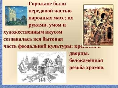 Горожане были передовой частью народных масс; их руками, умом и художественны...