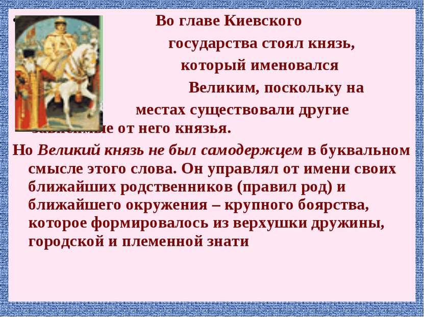 Во главе Киевского государства стоял князь, который именовался Великим, поско...