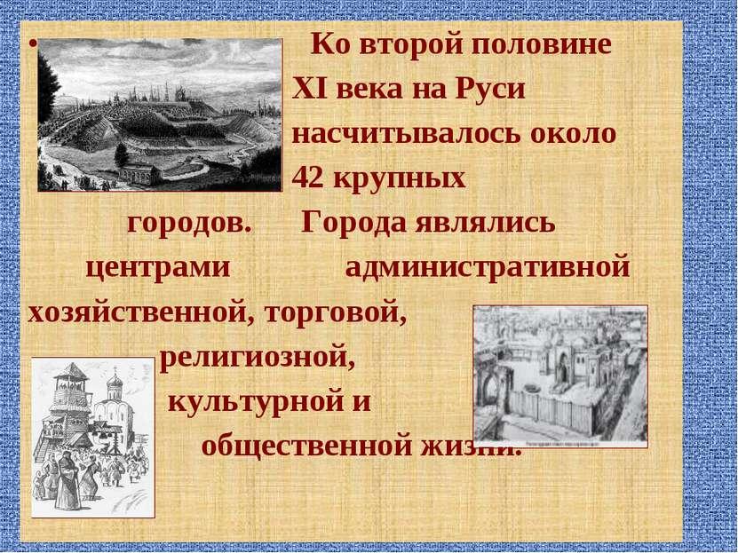 Ко второй половине XI века на Руси насчитывалось около 42 крупных городов. Го...