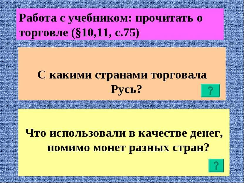 Работа с учебником: прочитать о торговле (§10,11, с.75) С какими странами тор...