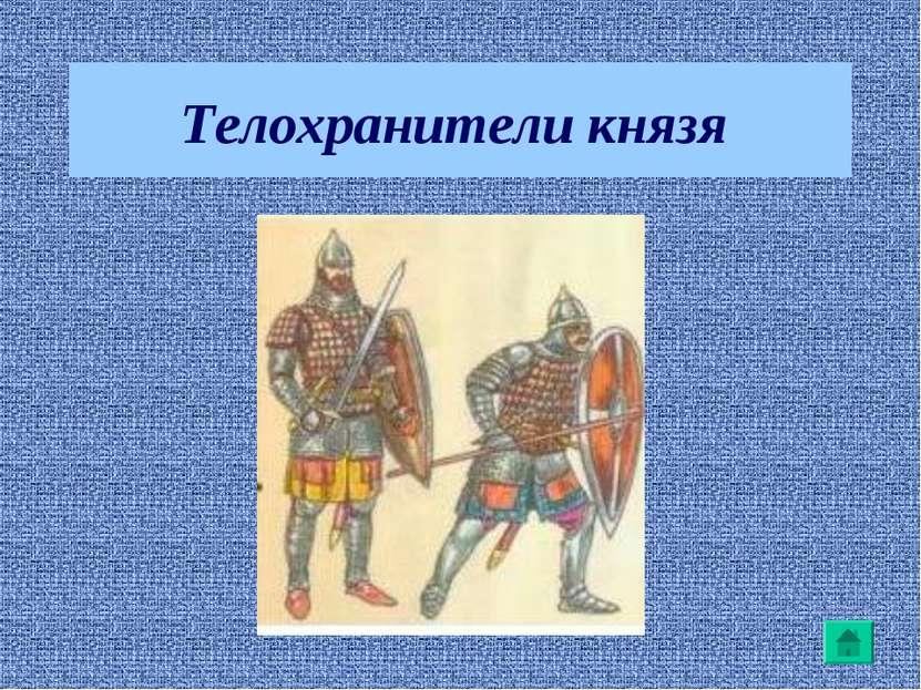 Телохранители князя