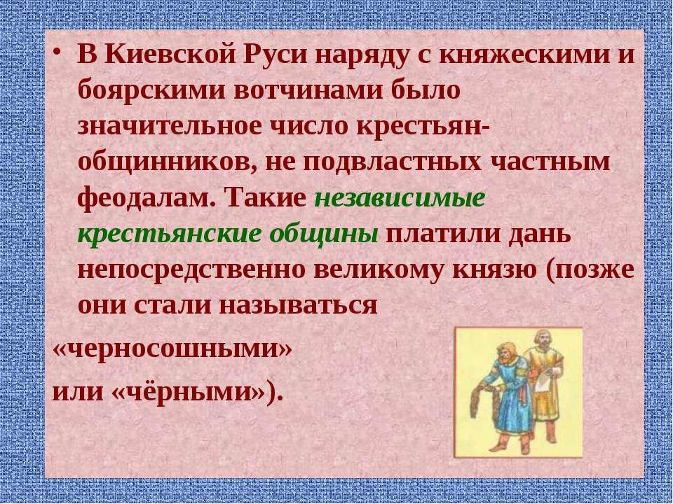 В Киевской Руси наряду с княжескими и боярскими вотчинами было значительное ч...