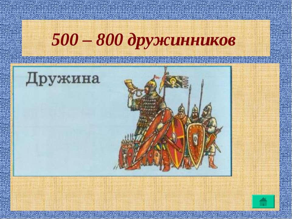 500 – 800 дружинников