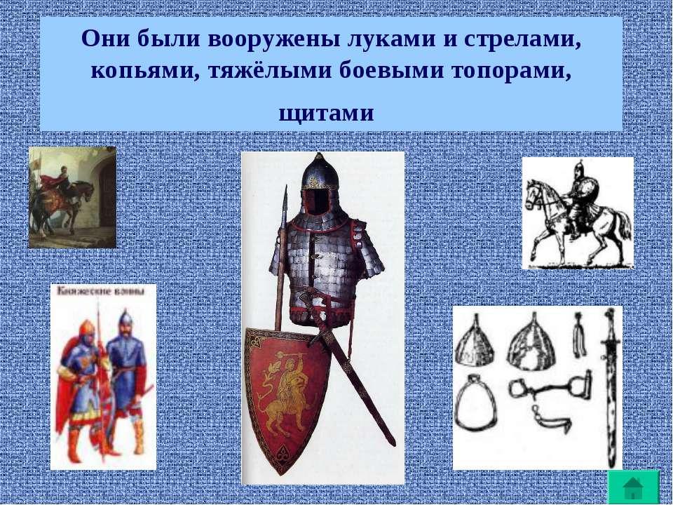 Они были вооружены луками и стрелами, копьями, тяжёлыми боевыми топорами, щитами