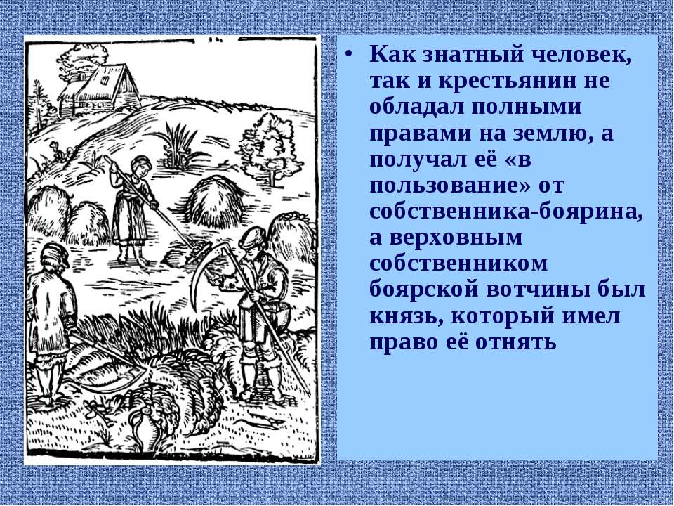 Как знатный человек, так и крестьянин не обладал полными правами на землю, а ...