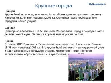 Крупные города Чунцин Крупнейший по площади из четырёх китайских администрати...