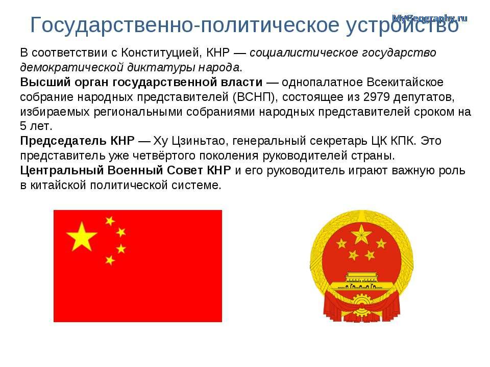 Государственно-политическое устройство В соответствии с Конституцией, КНР— с...