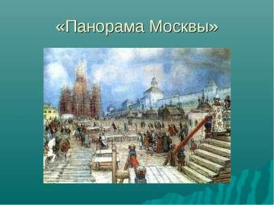 «Панорама Москвы»