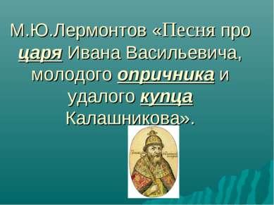 М.Ю.Лермонтов «Песня про царя Ивана Васильевича, молодого опричника и удалого...