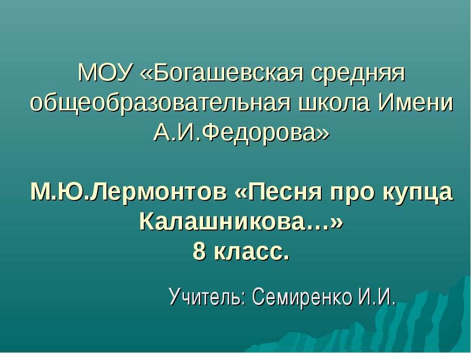 МОУ «Богашевская средняя общеобразовательная школа Имени А.И.Федорова» М.Ю.Ле...