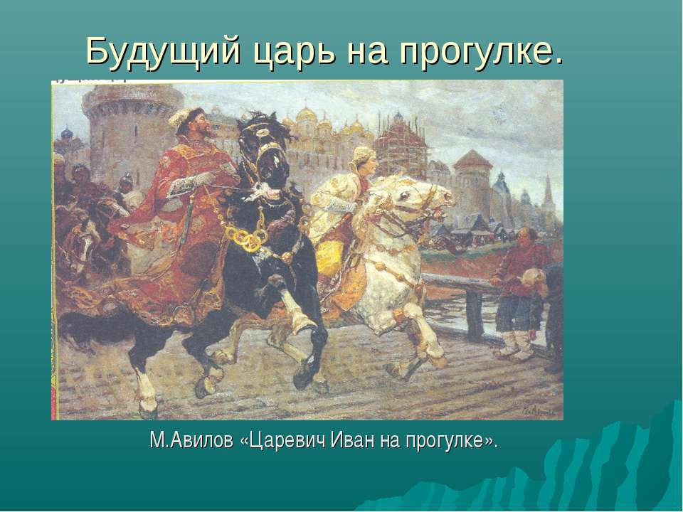 Будущий царь на прогулке. М.Авилов «Царевич Иван на прогулке».
