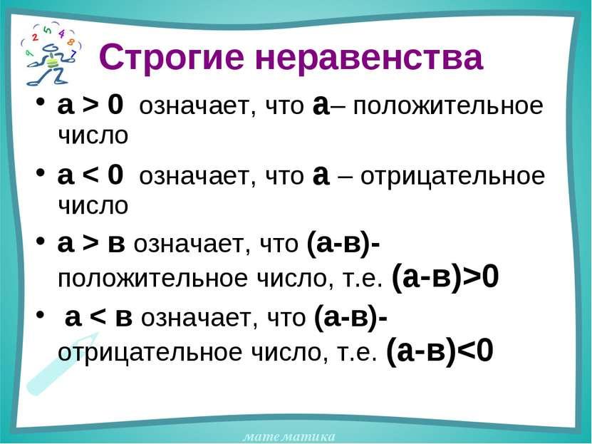 Строгие неравенства а > 0 означает, что а– положительное число а < 0 означает...