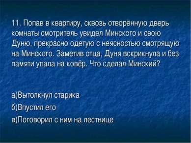 11. Попав в квартиру, сквозь отворённую дверь комнаты смотритель увидел Минск...