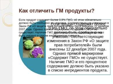 Как отличить ГМ продукты?