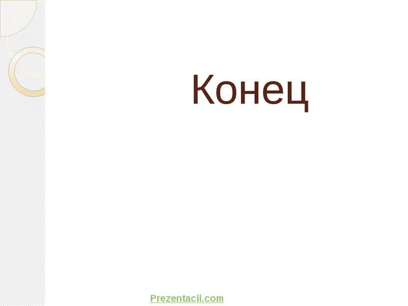 Конец Над презентацией работал Мелик – Адамян Гарник Prezentacii.com