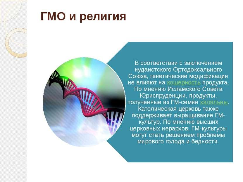 ГМО и религия