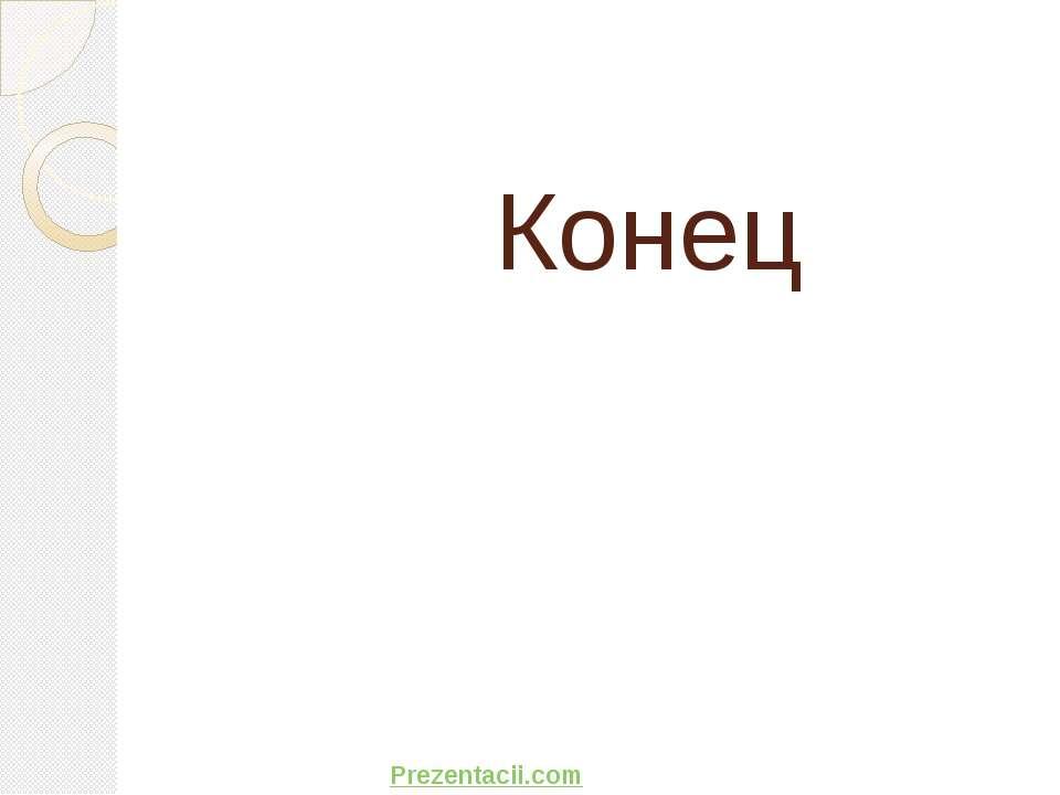 Конец Над презентацией работал Мелик – Адамян Гарник