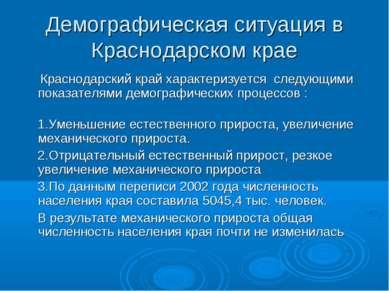 Демографическая ситуация в Краснодарском крае Краснодарский край характеризуе...
