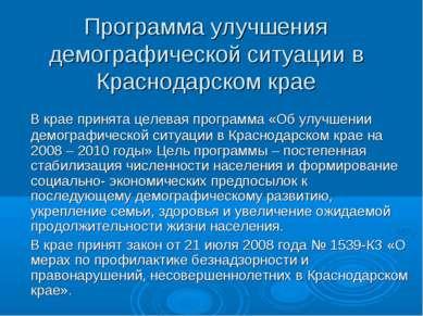 Программа улучшения демографической ситуации в Краснодарском крае В крае прин...