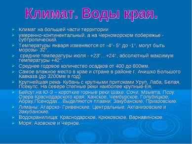 Климат на большей части территории умеренно-континентальный, а на Черноморско...