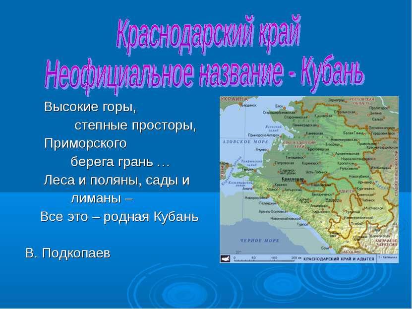 Высокие горы, степные просторы, Приморского берега грань … Леса и поляны, сад...