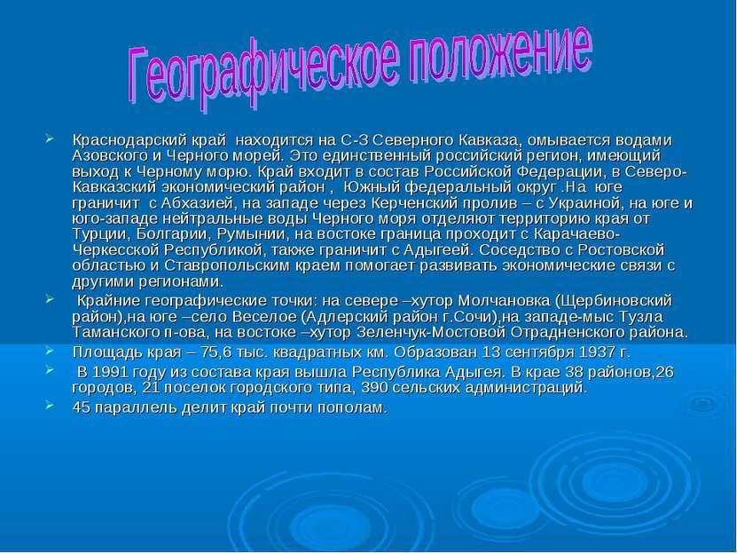 Краснодарский край находится на С-З Северного Кавказа, омывается водами Азовс...