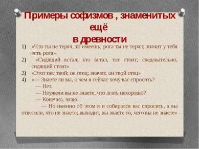 Примеры софизмов , знаменитых ещё в древности «Что ты не терял, то имеешь; ро...