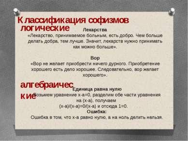 Классификация софизмов Лекарства «Лекарство, принимаемое больным, есть добро....