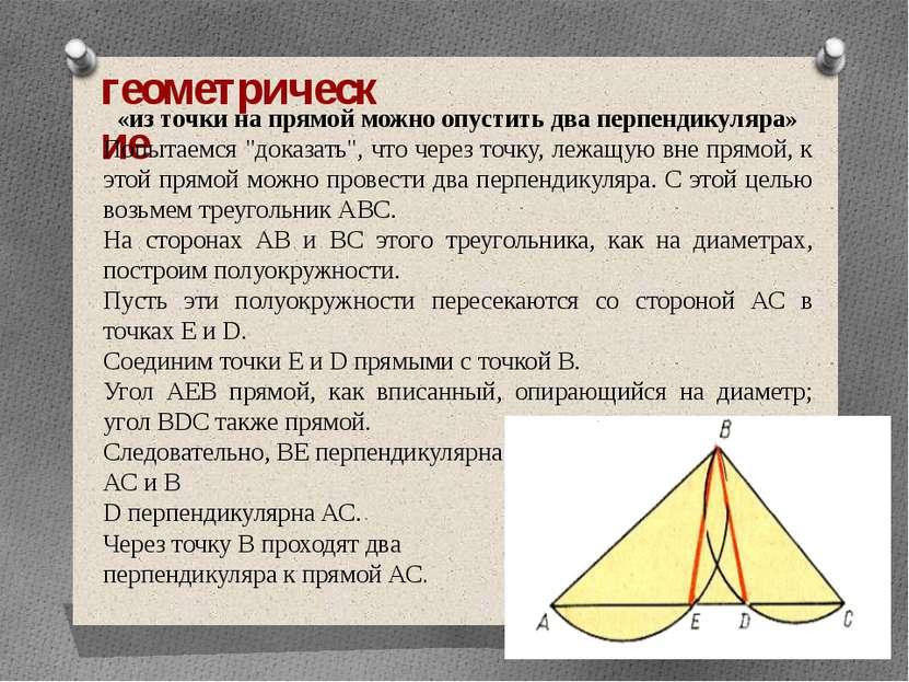 геометрические «из точки на прямой можно опустить два перпендикуляра» Попытае...
