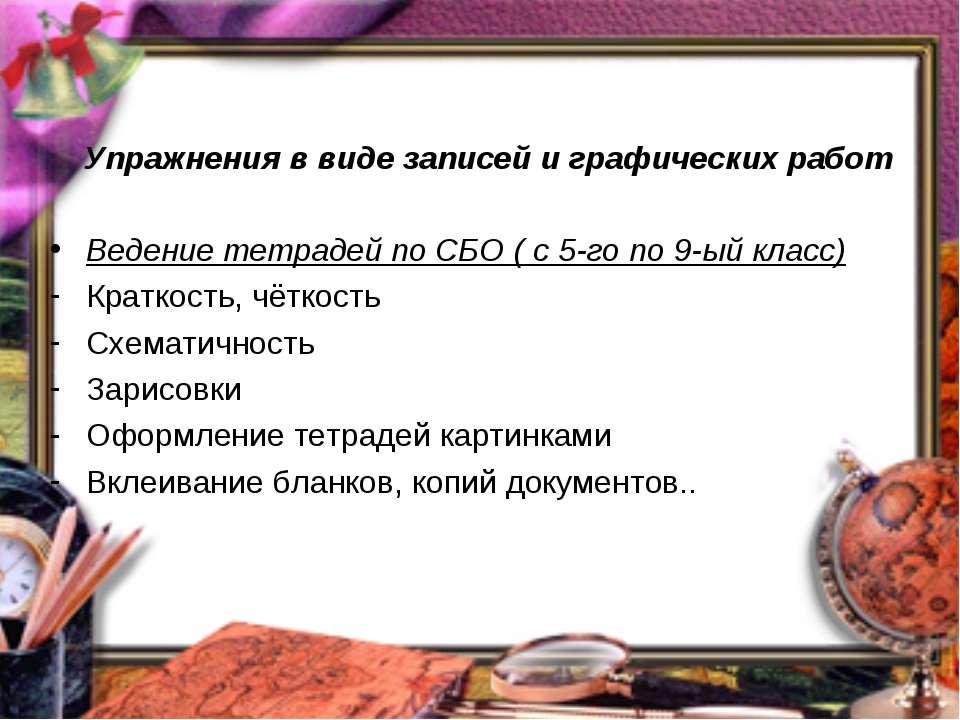 Упражнения в виде записей и графических работ Ведение тетрадей по СБО ( с 5-г...