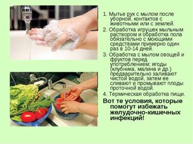 1. Мытье рук с мылом после уборной, контактов с животными или с землей. 2. Об...